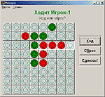 Reversi - Click to enlarge